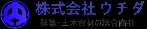 株式会社ウチダ(佐賀・長崎)